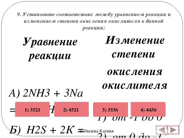 9. Установите соответствие между уравнением реакции и изменением степени окисления окислителя в данной реакции: Бобылева Ксения Изменение степени окисления окислителя 1) от -1 до 0 2) от 0 до -1 3) от +2 до 0 4) от +1 до 0 5) от +4 до +2 6) от 0 до …