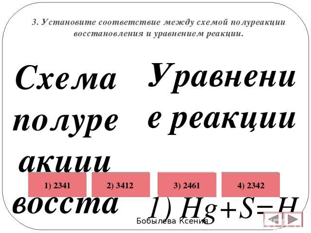 3. Установите соответствие между схемой полуреакции восстановления и уравнением реакции. Бобылева Ксения Уравнение реакции 1)Hg+S=HgS 2)Cu+2H2SO4=CuSO4+SO2+2H2O 3)S+O2=SO2 4)H2SO4+8HI=4I2+H2S+4H2O 5)SO2+H2O2=H2SO4 6)SO2+C=S+CO2   Схема полур…