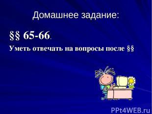 Домашнее задание: §§ 65-66. Уметь отвечать на вопросы после §§