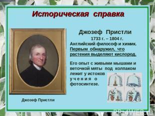 Историческая справка Джозеф Пристли Английский философ и химик. Первым обнаружил