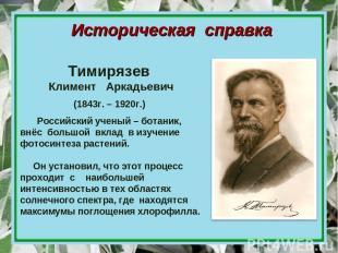 Историческая справка Российский ученый – ботаник, внёс большой вклад в изучение