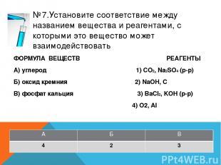 №10.Установите соответствие между формулой веществ и реагентами, с каждым из кот