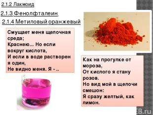 2.1.3 Фенолфталеин 2.1.4 Метиловый оранжевый 2.1.2 Лакмоид Смущает меня щелочн