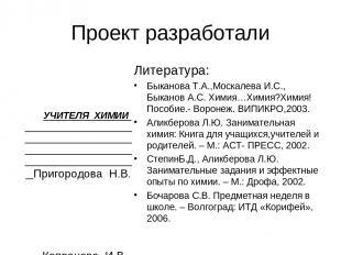 Проект разработали УЧИТЕЛЯ ХИМИИ Пригородова Н.В. Капранова И.В. МОУСОШ №13 с УИ