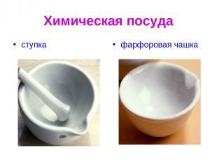 Химическая посуда ступка фарфоровая чашка