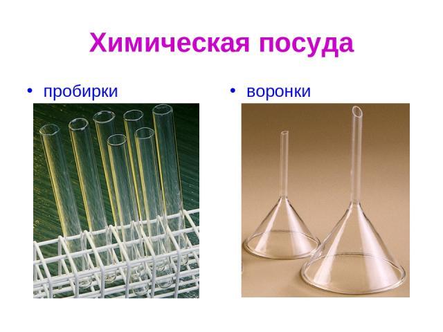 Химическая посуда пробирки воронки