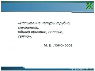 «Испытание натуры трудно, слушатели, однако приятно, полезно, свято». М. В. Ломо