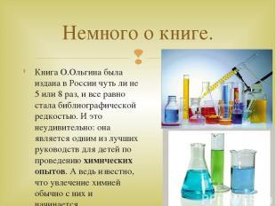 Книга О.Ольгина была издана в России чуть ли не 5 или 8 раз, и все равно стала б