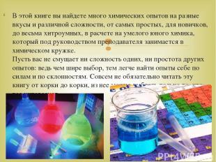 В этой книге вы найдете много химических опытов на разные вкусы и различной слож
