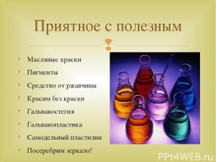Масляные краски Пигменты Средство от ржавчины Красим без краски Гальваностегия Г
