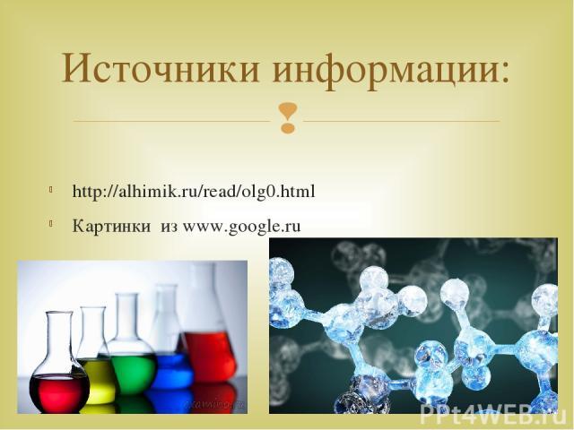 http://alhimik.ru/read/olg0.html Картинки из www.google.ru Источники информации: