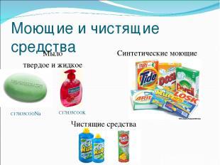 Моющие и чистящие средства Мыло твердое и жидкое Синтетические моющие средства Ч