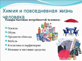 Химия и повседневная жизнь человека Товары бытовых потребностей человека: Одежда