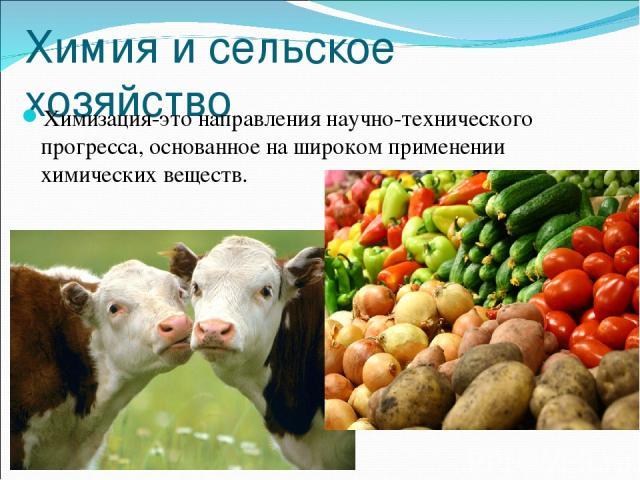 Химия и сельское хозяйство Химизация-это направления научно-технического прогресса, основанное на широком применении химических веществ.