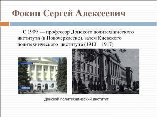 Фокин Сергей Алексеевич С 1909 — профессор Донского политехнического института (