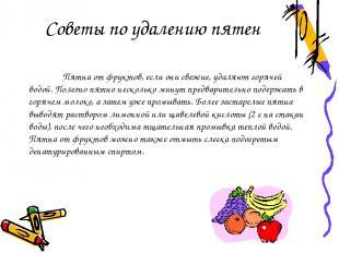 Пятна от фруктов, если они свежие, удаляют горячей водой. Полезно пятно нескольк