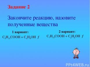 Закончите реакцию, назовите полученные вещества 1 вариант: С5Н11СООН + С4Н9ОН →