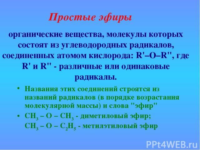 органические вещества, молекулы которых состоят из углеводородных радикалов, соединенных атомом кислорода: R'–O–R