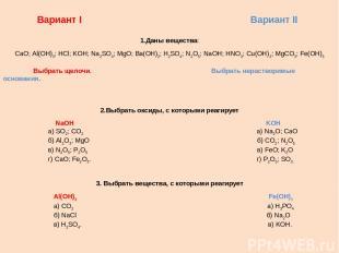 Вариант I Вариант II 1.Даны вещества: CaO; Al(OH)3; HCl; KOH; Na2SO4; MgO; Ba(OH