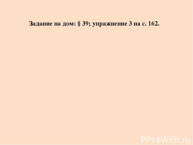 Задание на дом: § 39; упражнение 3 на с. 162.