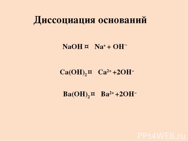 NaOH ↔ Na+ + OH– Ca(OH)2 ↔ Ca2+ +2OH– Ba(OH)2 ↔ Ba2+ +2OH– Диссоциация оснований