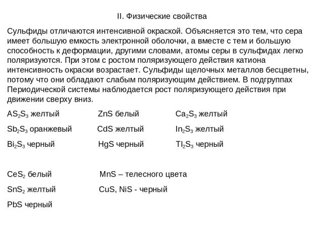 II. Физические свойства Сульфиды отличаются интенсивной окраской. Объясняется это тем, что сера имеет большую емкость электронной оболочки, а вместе с тем и большую способность к деформации, другими словами, атомы серы в сульфидах легко поляризуются…
