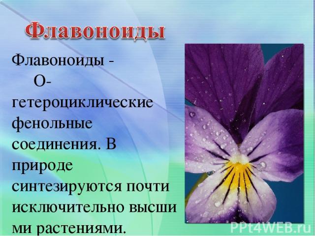 Флавоноиды- O-гетероциклические фенольные соединения. В природе синтезируются почти исключительновысшими растениями.