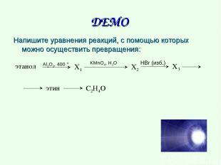ДЕМО Напишите уравнения реакций, с помощью которых можно осуществить превращения
