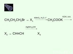 CH3CH2CH2Br → X1 CH3COOK X2 → CH≡CH X3 KMnO4, H2O, t° KOH, спл. Ag(NH3)2OH