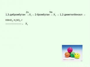 1,3-дибромбутан →X1→ 2-бромбутан → X2 → 1,2-диметилбензол → --------------------