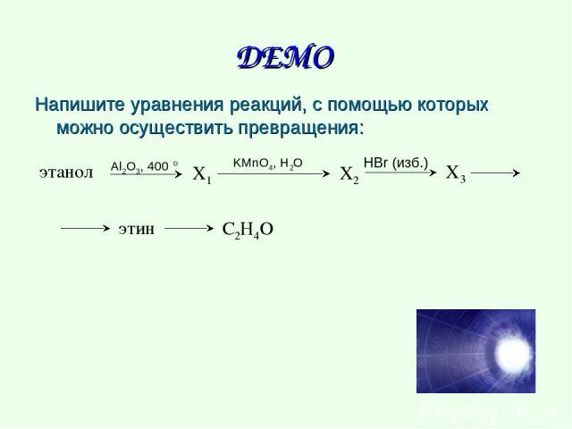 ДЕМО Напишите уравнения реакций, с помощью которых можно осуществить превращения: этанол C2H4O X1 KMnO4, H2O X2 HBr (изб.) Al2O3, 400 ° X3 этин
