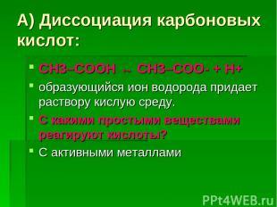 А) Диссоциация карбоновых кислот: СН3–COOH ↔ СН3–COO- + H+ образующийся ион водо