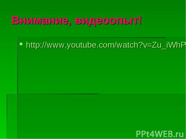 Внимание, видеоопыт! http://www.youtube.com/watch?v=Zu_iWhPYmqQ