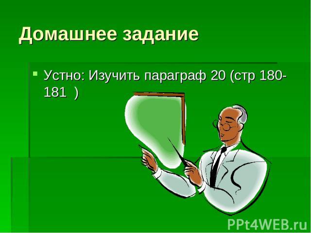 Домашнее задание Устно: Изучить параграф 20 (стр 180-181 )