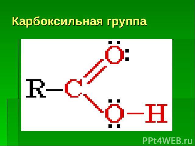 Карбоксильная группа