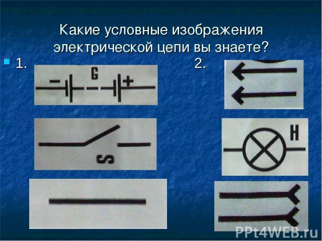 Какие условные изображения электрической цепи вы знаете? 1. 2.