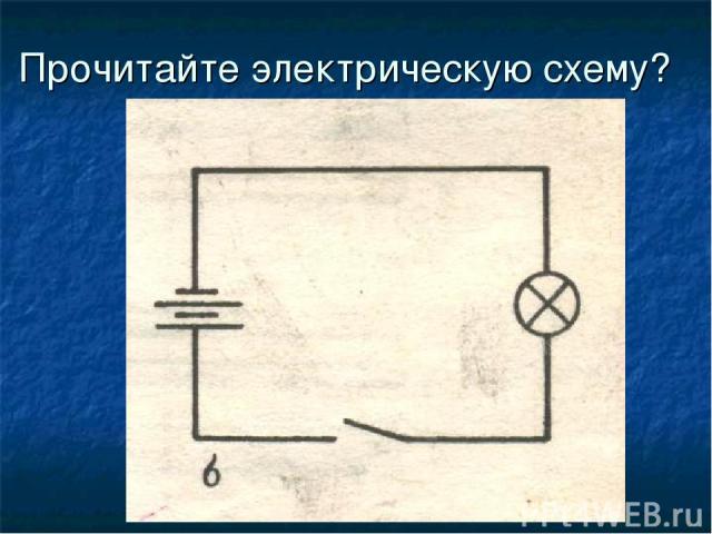 Прочитайте электрическую схему?