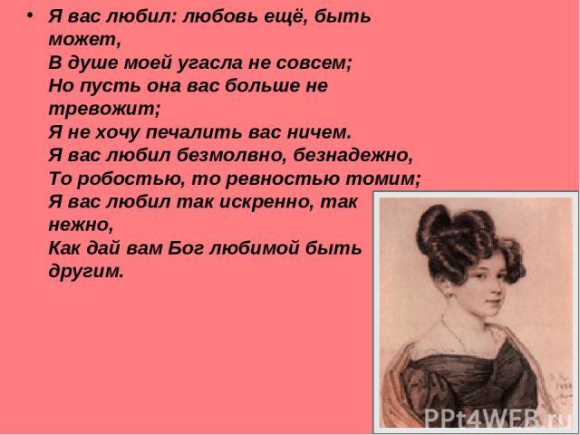 Истрия стиха пушкина ты и вы