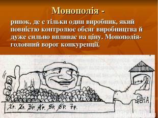 Монополія - ринок, де є тільки один виробник, який повністю контролює обсяг виро