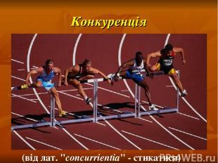 """Конкуренція (від лат. """"concurrientia"""" - стикатися)"""