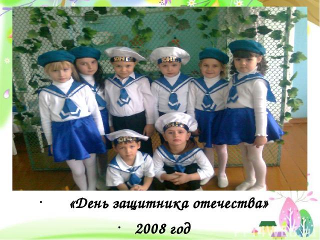 «День защитника отечества» 2008 год