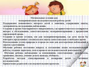 Оптимальные условия для экспериментально-исследовательской работы детей Поддержа