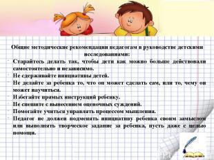 Общие методические рекомендации педагогам в руководстве детскими исследованиями: