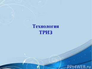Технология ТРИЗ