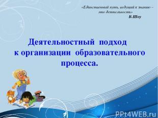 Деятельностный подход к организации образовательного процесса.  «Единственный п
