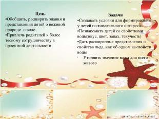 Цель •Обобщить, расширить знания и представления детей о неживой природе -о воде