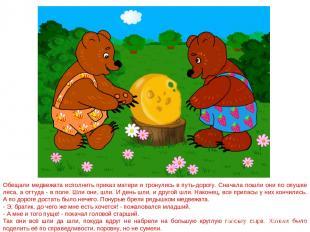 Обещали медвежата исполнить приказ матери и тронулись в путь-дорогу. Сначала пош