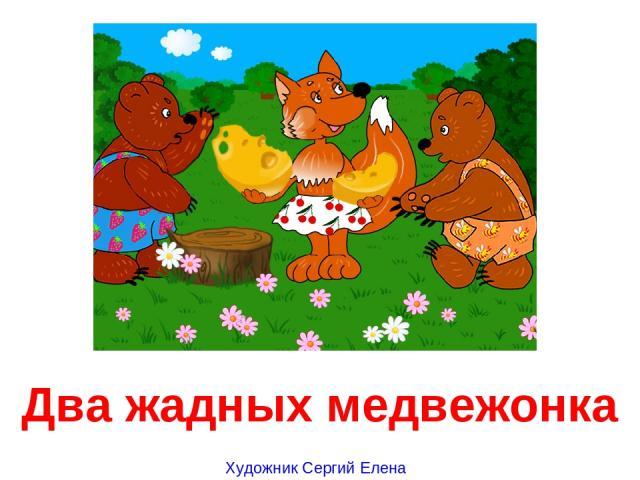 Два жадных медвежонка Художник Сергий Елена