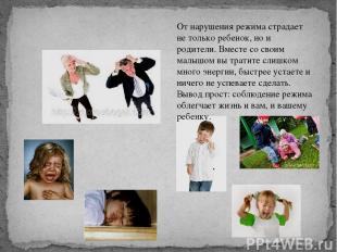 От нарушения режима страдает не только ребенок, но и родители. Вместе со своим м