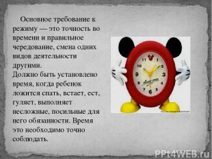 Основное требование к режиму — это точность во времени и правильное чередование,
